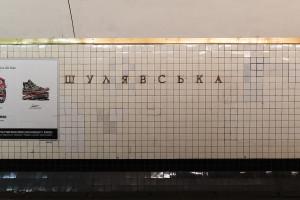 Shuliavska