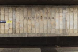 Petriwka