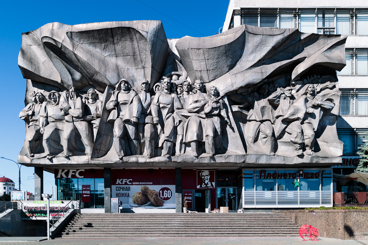 Relief Solidarity by Anatol Yefimovich Arcimowicz at the former House of Fashion