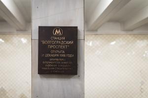 Volgogradsky Prospekt
