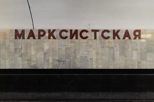 Marksistskaya